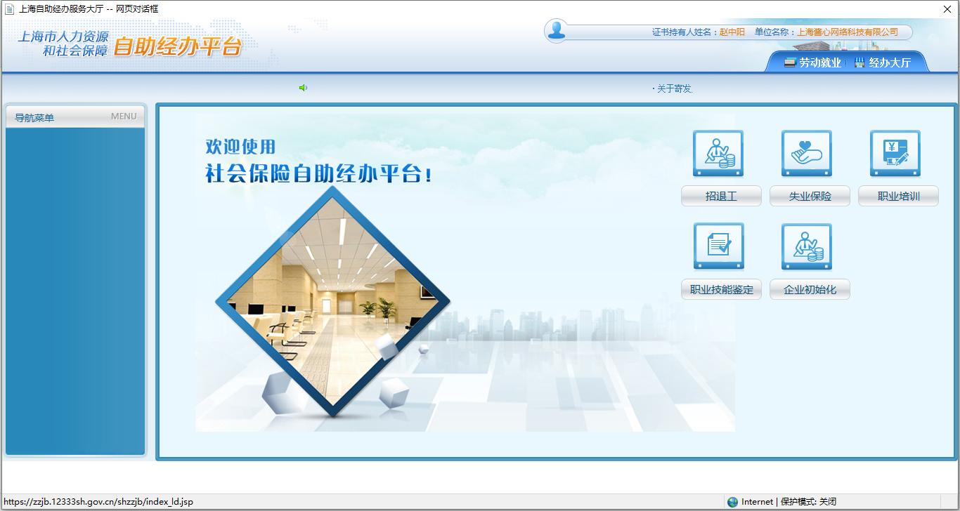 北京社保最后一人减员 2020最新代办费用 流程 北京小微律政