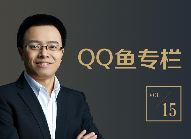【QQ鱼专栏】90后毕业不着急找工作,有必要急着交社保吗?
