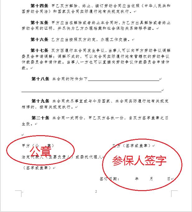 北京市劳动合同模板_HRSAY-广州社保新参办理全指南