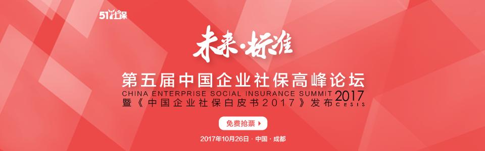 2017第五届中国企业社保高峰论坛