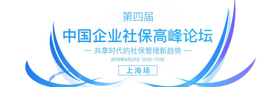 【活动预告】9月23日上海场•第四届中国企业社保高峰论坛正式报名!