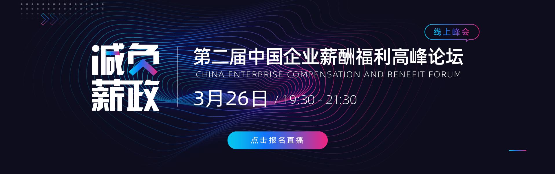 【活动预告】减负薪政 | 中国企业薪酬福利线上峰会 - 直播活动,3月26日 19:30 准时开启