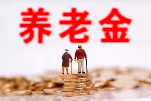 北京养老金