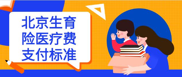 北京生育险