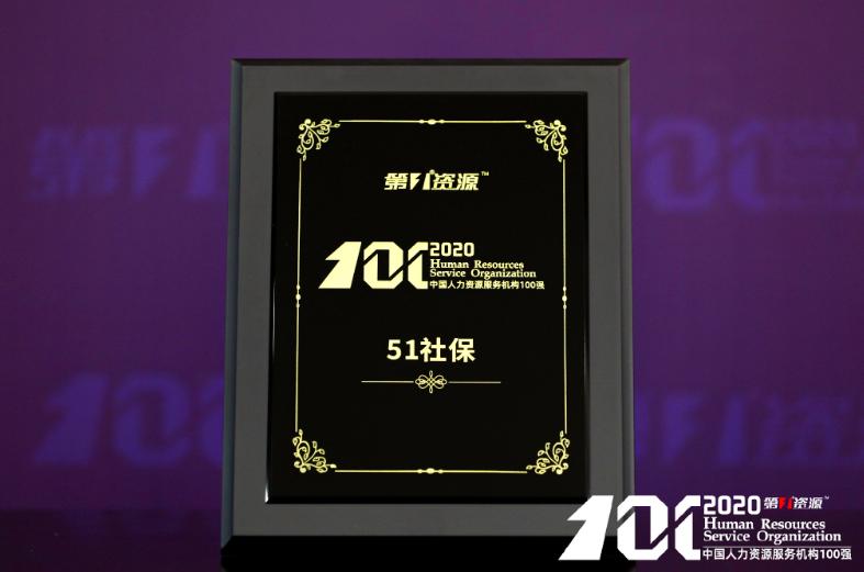 51社保入选2020中国人力资源服务机构100强