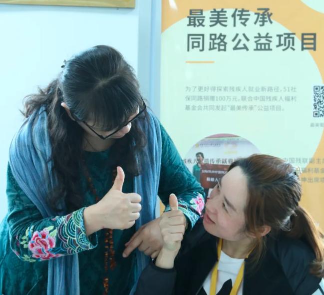 51社保残疾人创新就业模式