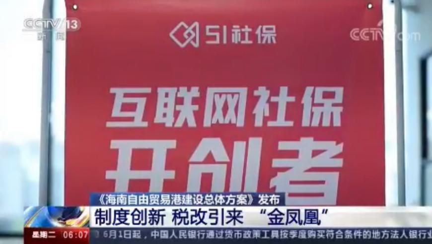 51社保央视报道