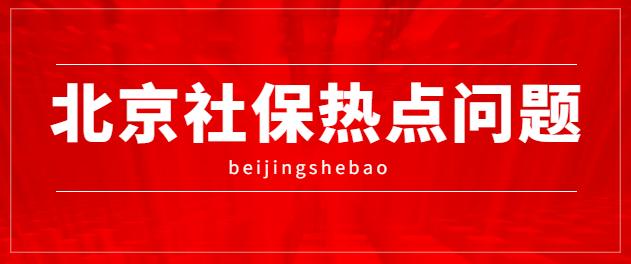 北京社保热点问题
