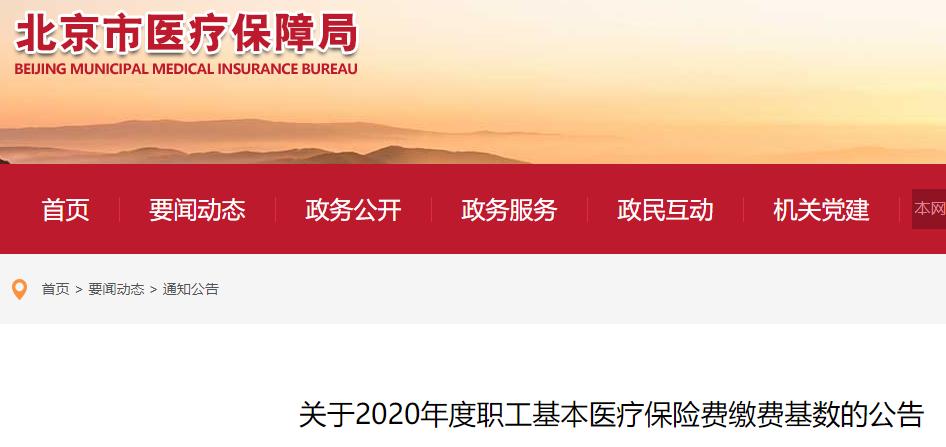 2020北京医保基数