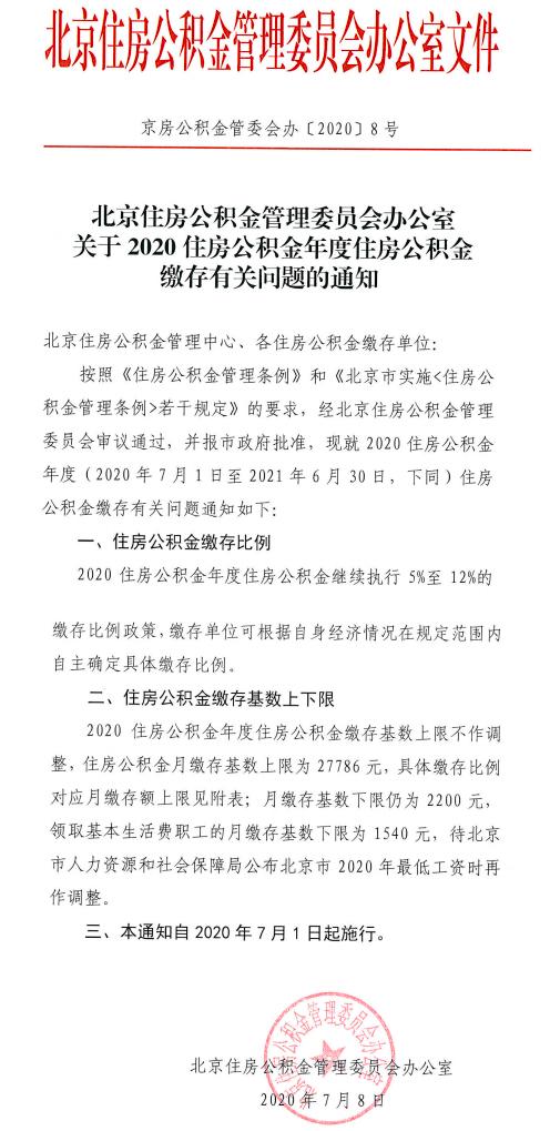 2020北京公积金基数