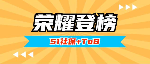 51社保ToB新势力