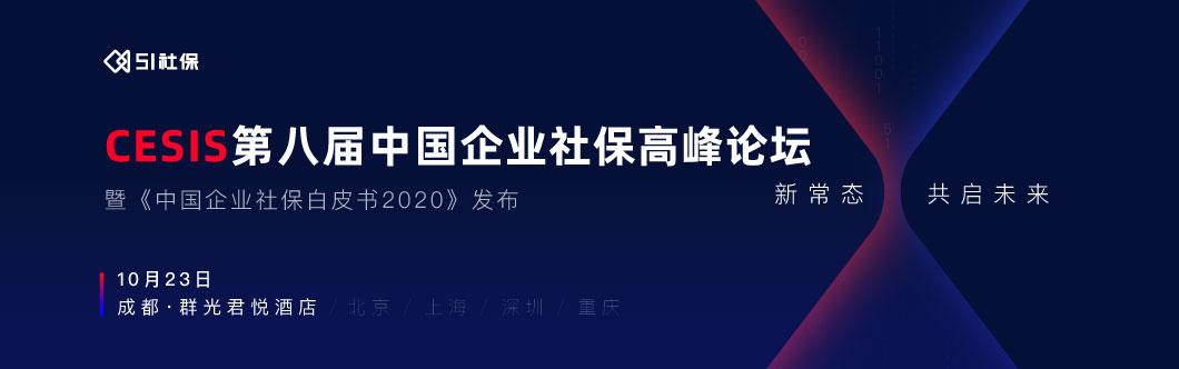 CESIS·第八届中国企业社保高峰论坛-成都站报名启动