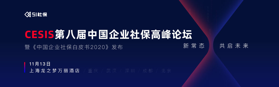 CESIS·第八届中国企业社保高峰论坛-上海站报名启动