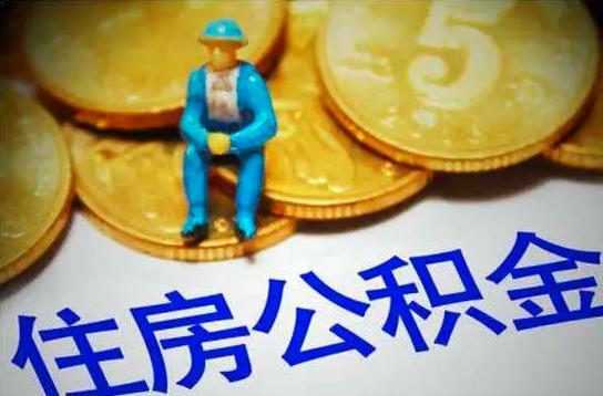 北京公积金政策拟修订:1个工作日到账,取消次数限制,可代办