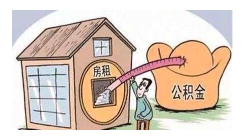 北京公积金有哪些用途,怎么样可以全部提取出呢,如何提取?