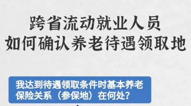 深圳养老保险待遇领取地情况汇总,养老金领取地终于搞明白了