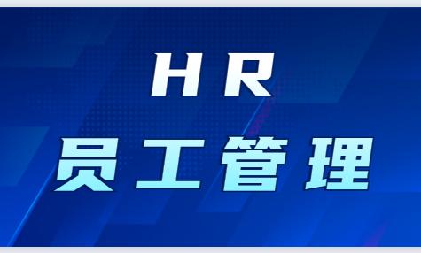 HR员工管理:这5种情况,就算被企业辞退,员工也得不到赔偿金