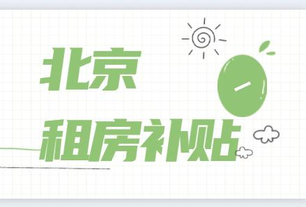 北京租房还有这两项补贴可领!你满足条件吗?