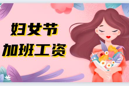 人社部:三八妇女节上班不支付加班费(附官方答复)